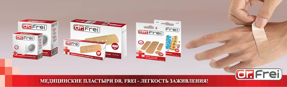 МЕДИЦИНСКИЕ ПЛАСТЫРИ DR. FREI!