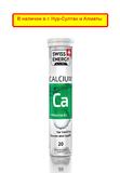Calcium  Шипучие витамины