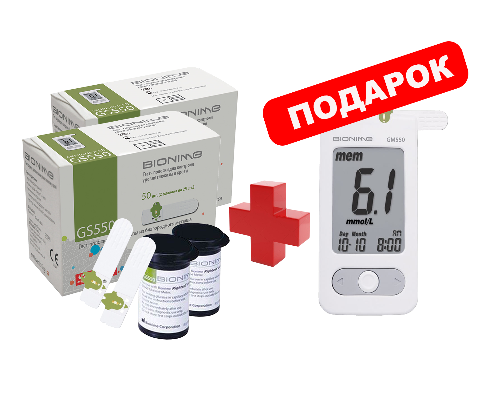 Акция 2 упаковки тест полосок Rightest GS550 (100шт.)+ в подарок глюкометр BIONIME Rightest GM550